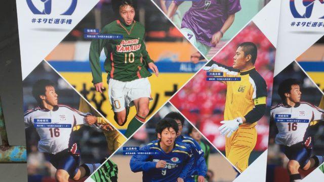 新潟 県 高校 サッカー 選手権